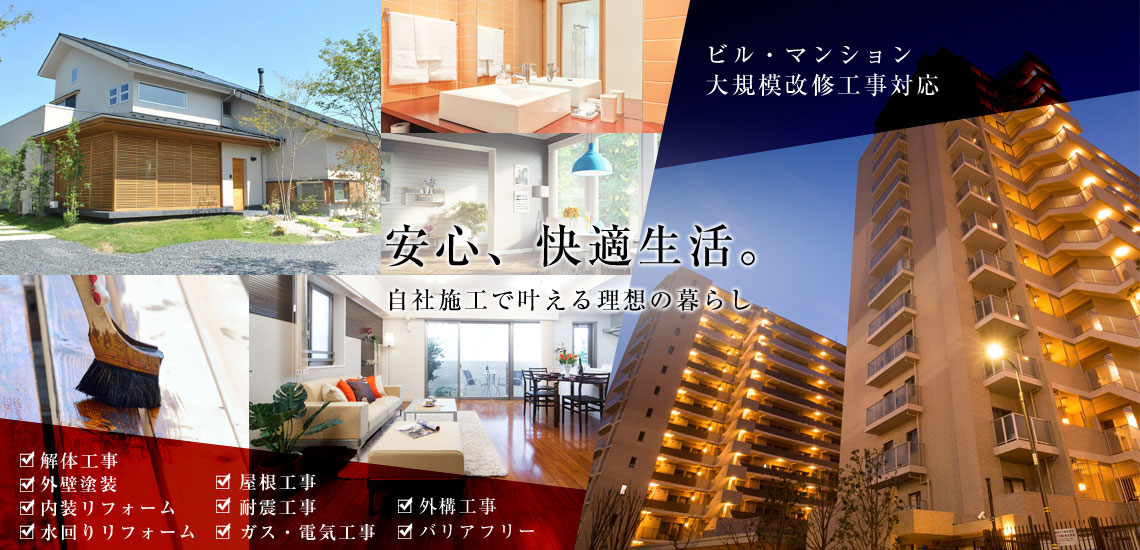 東大阪で選ばれる工事